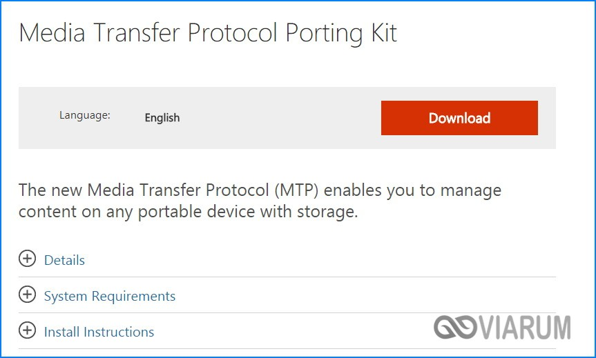 Загрузка Media Transfer Protocol Porting Kit
