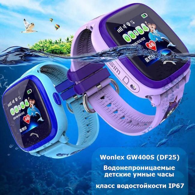 Обзор Smart Baby Watch W9