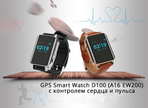 Smart baby watch D100 с GPS и пульсометром