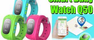 Обзор часов Smart baby watch q50