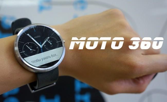 Motorola Moto 360 - Полный обзор функций