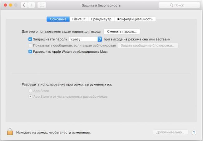 Разблокировка Mac с помощью Apple Watch
