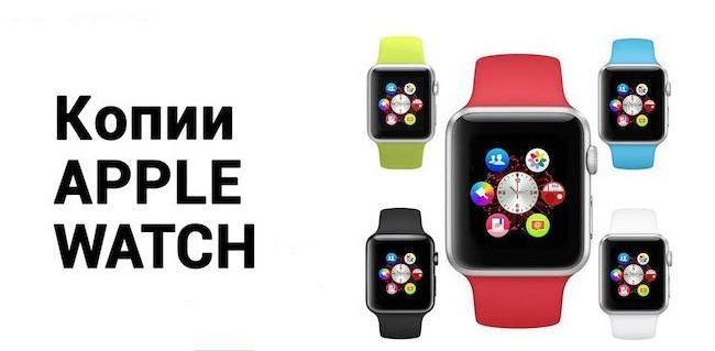 Копия или оригинал, что выбрать: лучшие копии Apple watch
