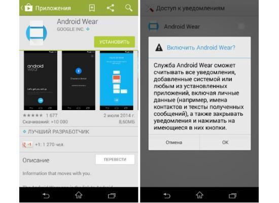 Как подключить умные часы к телефону на платформе Android