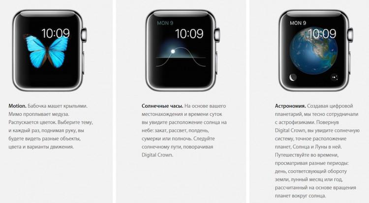 Как установить циферблаты на Apple Watch