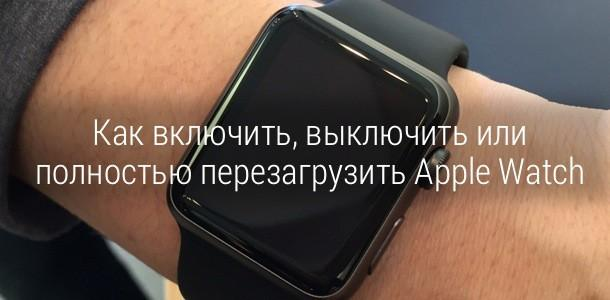 Полная перезагрузка Apple Watch – порядок действий