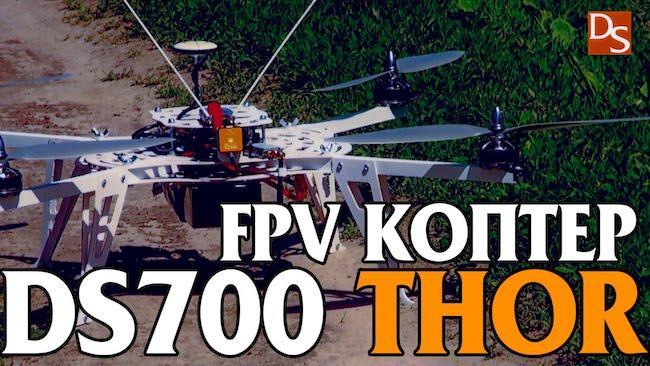 Квадрокоптер для охоты – описание лучших моделей