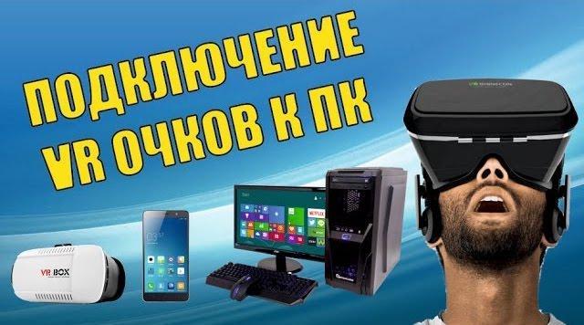 Как подключить очки VR к компьютеру - пошаговая инструкция