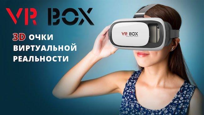 Очки виртуальной реальности VR Box – как работает модель