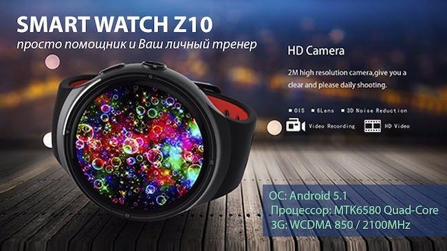 Круглые Smart Watch Pewant Z10 – детальный обзор умных часов и их функциональных возможностей