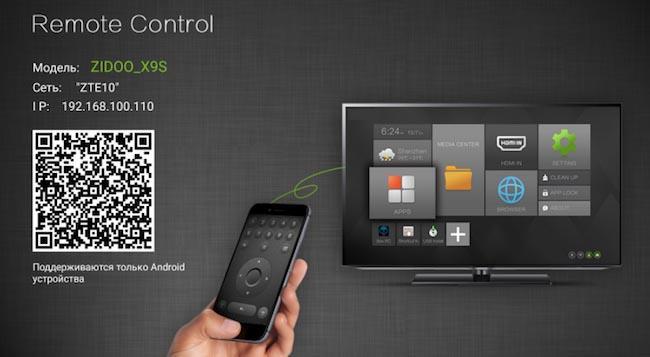 Zidoo X9S - обзор ТВ приставки на Android с 3D и поддержкой 4K видео