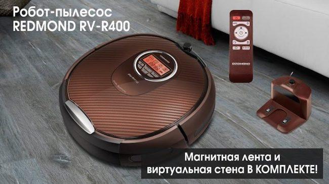 Робот-пылесос Редмонд - обзор лучших моделей