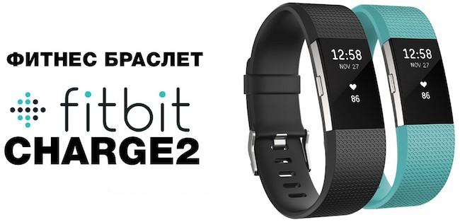 Обзор Fitbit Charge 2: преимущества и недостатки фитнес браслета