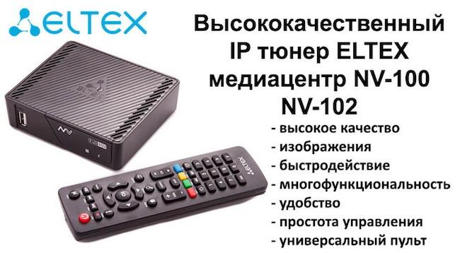 Обзор tv приставок Eltex NV 102 и Eltex NV 100