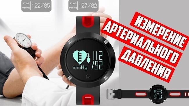 Часы с тонометром - Рейтинг лучших смарт часов с точным измерением давления