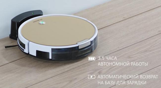 Робот пылесос Поларис PVCR 0726W с сухой и влажной уборкой