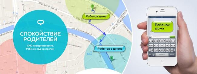 GPS маяк для ребенка: выбираем правильно!