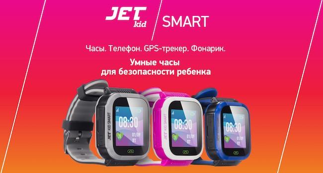 Детские смарт часы JET Kid Smart с GPS – обзор с инструкцией