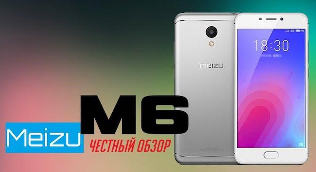 Обзор бюджетника Meizu M6 (M711H)