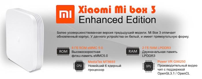 Обзор тв приставки Xiaomi Mi Box 3 Enhanced