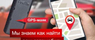 GPS-маяк FindMe - обзор всех версий