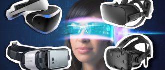 3D очки виртуальной реальности – ТОПовые модели