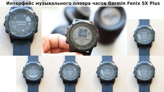 Обзор Garmin fenix 5x Plus: Мультиспортивные часы с GPS
