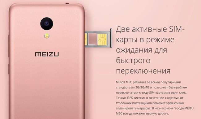 Обзор смартфона Meizu M5c (m710h) - Самый бюджетный Мейзу