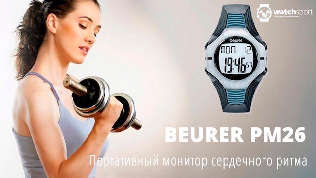 Обзор пульсометра Beurer PM26