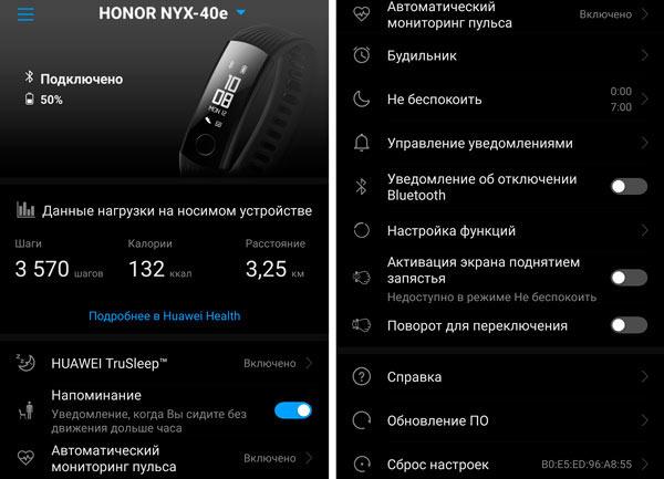 Умный браслет Honor Band 3 – инструкция на русском языке