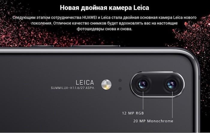 Обзор флагманской модели смартфона Huawei P20