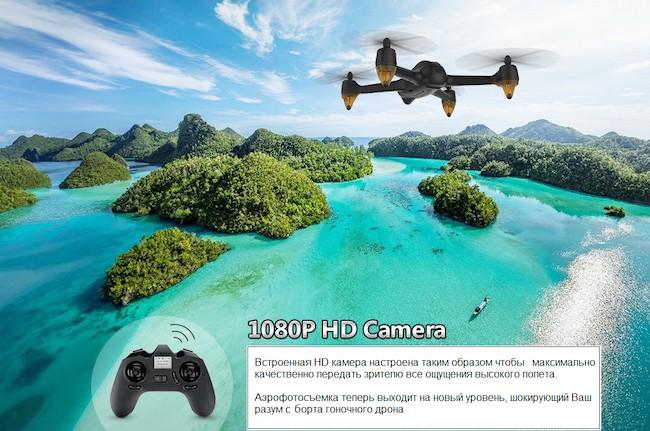 Обзор квадрокоптера Hubsan H501SS: HD Камера, GPS, Follow Me