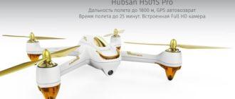 Обзор квадрокоптера Hubsan H501S Pro c Full HD камерой и автовозвратом