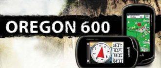 Навигатор Garmin Oregon 600t: обзор возможностей + отзывы