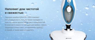 Обзор многофункциональной паровой швабры Kitfort KT-1004