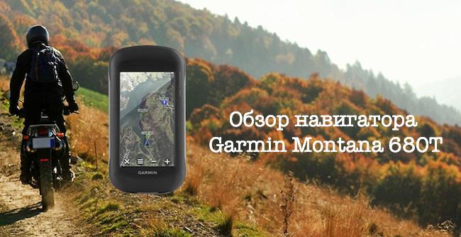 Обзор навигатора Garmin Montana 680T