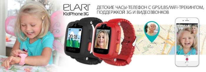 Обзор детских часов Elari KidPhone 3G с Алисой