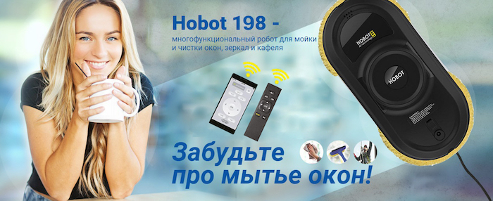 Обзор робота мойщика окон HOBOT 198