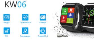 Умные часы Kingwear KW06 с 3G, nanoSim, ip68