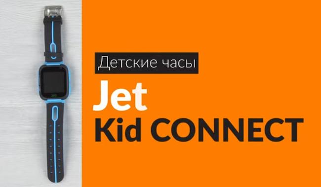 Обзор детских смарт часов JET Kid Connect