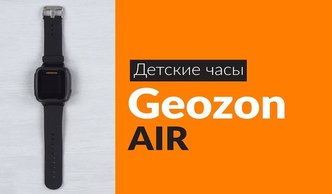 Смарт часы для детей Geozon Air: обзор и настройка