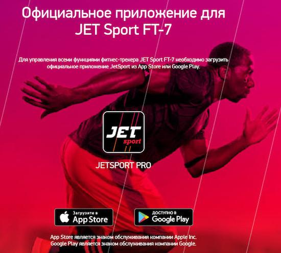 Фитнес браслет Jet Sport FT 7: обзор и настройка