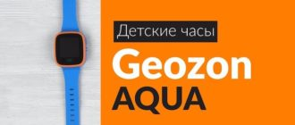 Обзор Geozon Aqua - детские смарт часы с GPS трекером и защитой от воды и пыли