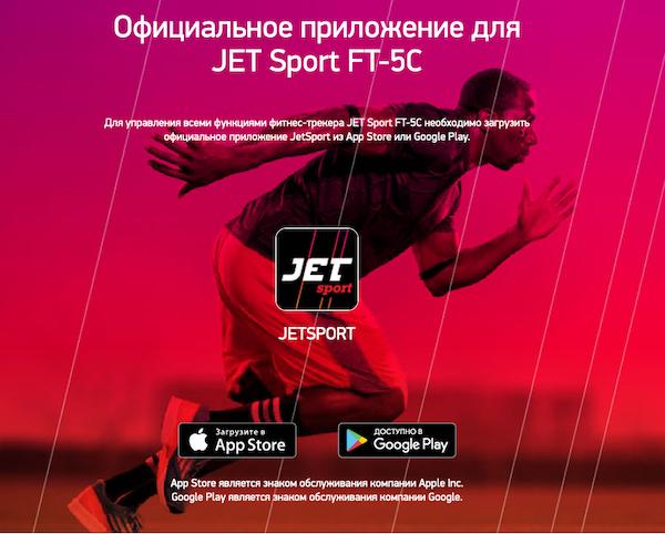 JET Sport FT 5C - Обзор и настройка браслета