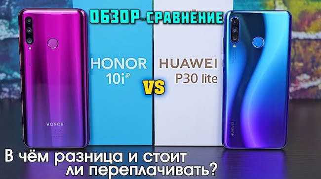 Какой смартфон лучше: Huawei P30 Lite против Honor 10i