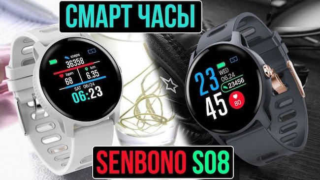 Обзор смарт-часов Senbono S08 с пульсометром и тонометром