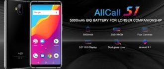 Смартфон Allcall S1 с батареей на 5000 мАч