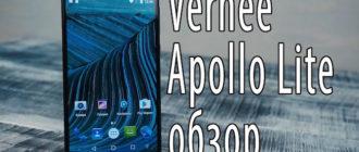 Обзор Vernee Apollo Lite: 10 ядер и 4 гб ОЗУ
