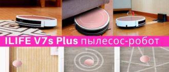 Обзор iLife V7s Plus: Робот-пылесос с влажной и сухой уборкой
