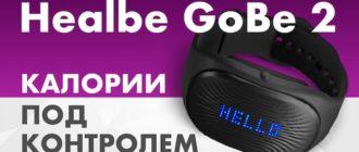 Фитнес-часы Healbe GoBe 2: обзор, подключение, настройка